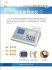 FGC-A+(安科)便携式肺功能检测仪