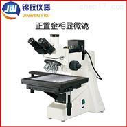 锦玟厂家生产 工业检测显微镜