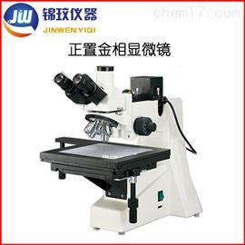 ICM-100錦玟廠家生產 工業檢測顯微鏡