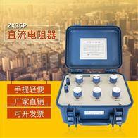 正阳ZX25P直流电阻器
