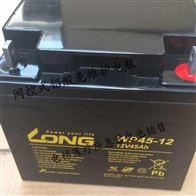 WP45-12NELONG广隆蓄电池WP45-12NE原装正品