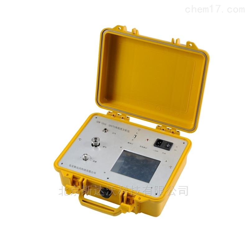 便携式SF6纯度测试仪