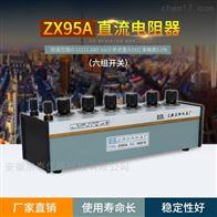 正阳ZX95A直流电阻器(六组开关)