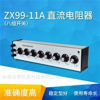 正阳ZX99-ⅡA直流电阻箱(八组开关)