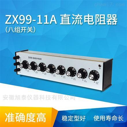 ZX99-ⅡA直流电阻箱