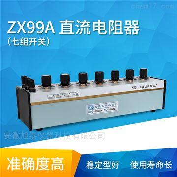 正阳ZX99A直流电阻箱(七组开关)