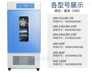 上海一恒生化培养箱LRH系列
