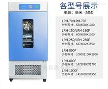 LRH-150上海一恒生化培养箱LRH系列