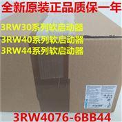 西门子软启动器3RW4447-6BC44