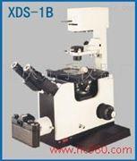 XDS-1B重慶光電倒置顯微鏡