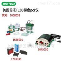 1658033伯乐Bio-Rad 小垂直板电泳转印系统 1