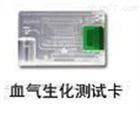 血气生化测试卡