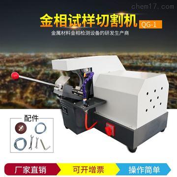 QG-1切割机