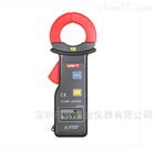 UT251C 高精度鉗形漏電流表萬用表 優利德