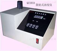 臺式濁度計 HD-QZ203A