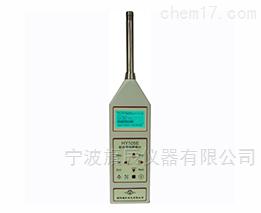 HY105F型积分平均声级计