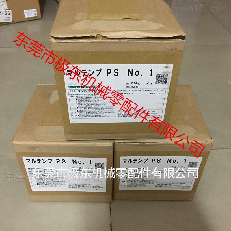 日本协同润滑脂