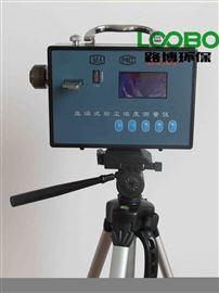 防爆粉尘浓度检测仪 CCHG1000