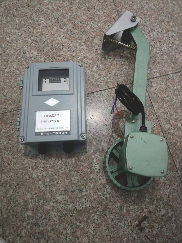 HQJK-B皮带速度监控仪HQJK-II