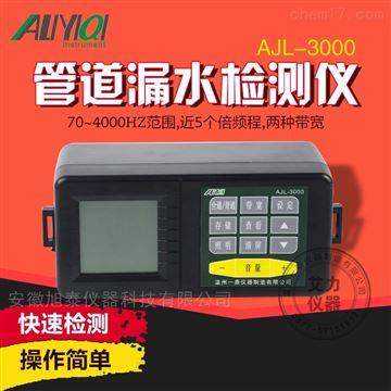 艾力AJL-3000漏水检测仪
