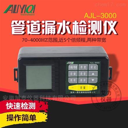 AJL-3000漏水检测仪