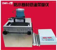 防水卷材低温柔度测定仪