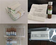 85-32-5鸟苷酸,鸟嘌呤核苷酸   标准品