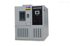 KST-150南京快速温变试验箱