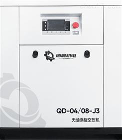 无油涡旋QD-04/08-J3