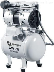 无油空压机QW-60