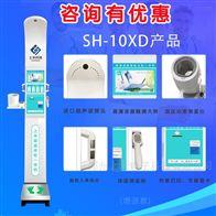 SH-10XD澳门新葡新京官方网站身高体重秤 上禾体重 秤