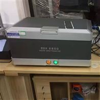 EDX1800B二手ROHS检测仪