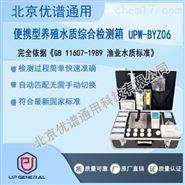 便携型养殖水质综合检测箱UPW-BYZ06