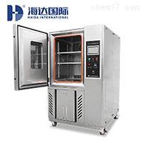 HD-E702海达可程式恒温恒湿试验箱