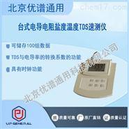 台式電導電阻鹽度溫度TDS速測儀