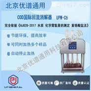 COD国标回流消解器UPW-C6