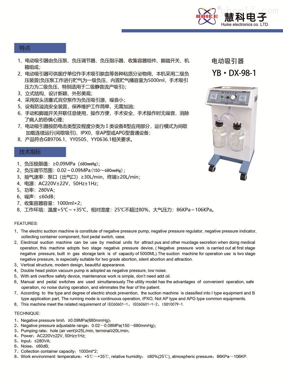 揚州茄子在线视频,廠家直銷,電動吸引器98-1