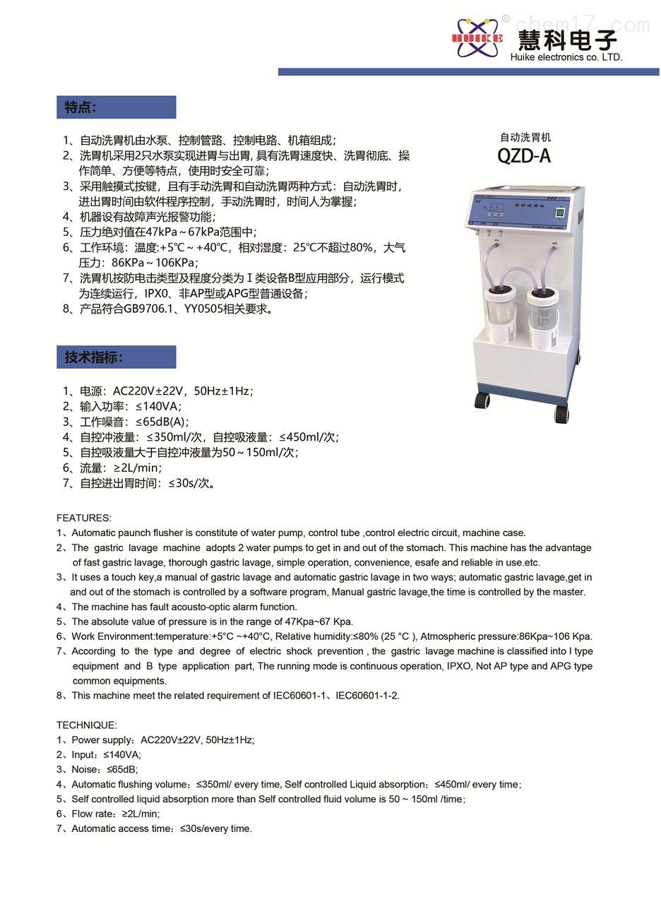 揚州茄子在线视频,廠家直銷,自動洗胃機A