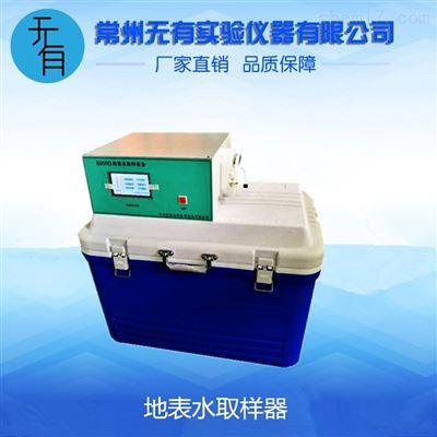 WY-8000D地表水采样器