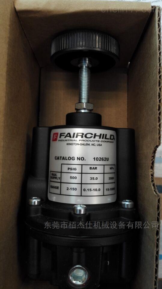 减压阀10262BP美国进口FAIRCHILD现货特价