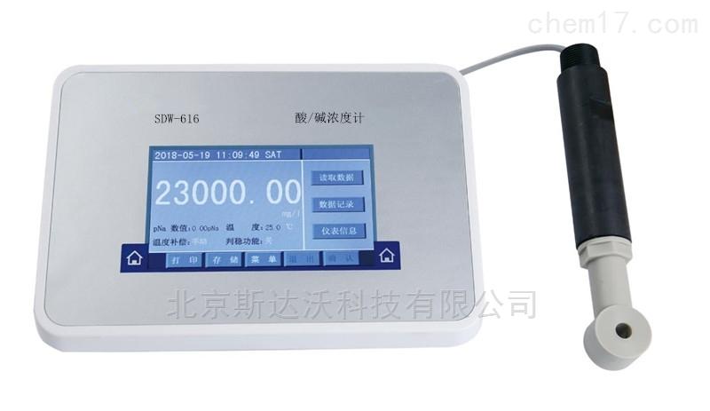 酸/碱浓度计分析仪