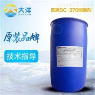 瓦克SC370紡織消泡劑 瓦克經銷商 加入方式