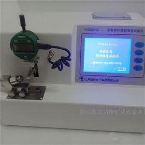 上海卖牙科车针颈部强度测试仪