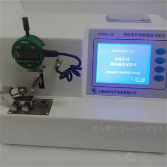 YY0302-CZ牙科车针颈部强度测试仪