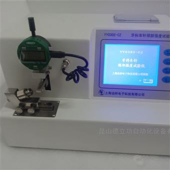 YY0302-CZ河北卖牙科车针颈部强度试验仪厂家