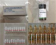 麥冬皂苷C 標準物質網 化學試劑報價