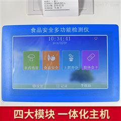 FK-GS360高精度食品安全检测仪品牌