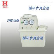 SHZ-III 循環水真空泵 無油型
