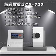 CS-720系列色彩雾度计