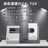 CS-720色彩雾度仪